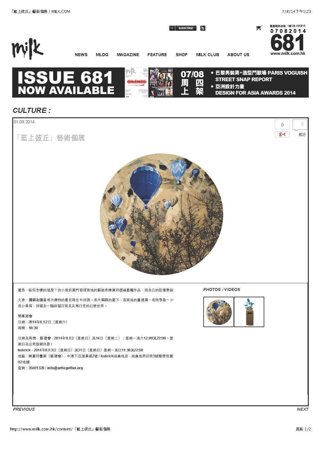 MILK issue681
