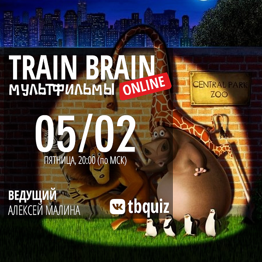 TRAIN BRAIN ONLINE #32 - МУЛЬТФИЛЬМЫ (1)