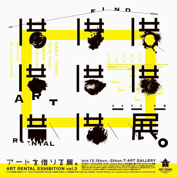 アート展覧会グラフィック