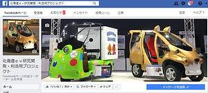 EV-FB.jpg