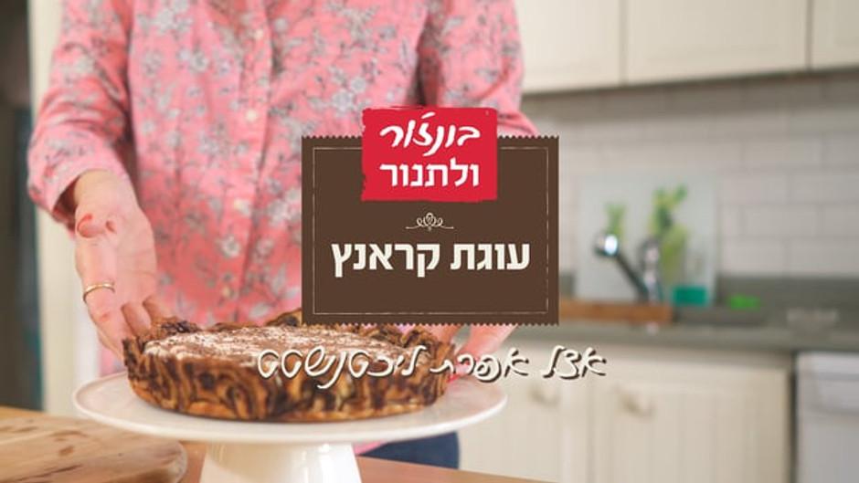 בונז'ור - עוגת קראנץ