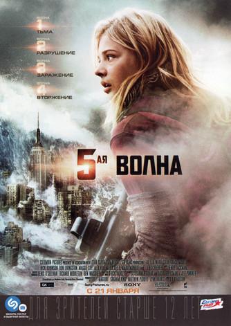"""Рецензия на фильм """"5 Волна"""", 2016"""