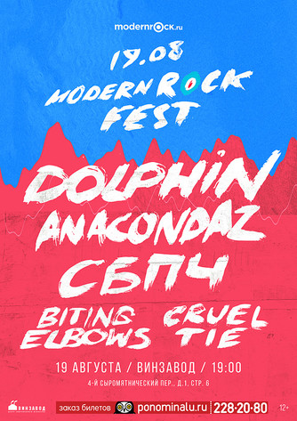 ModernRock fest - городской фестиваль современной музыки в Москве состоится 19 августа 2016 года!