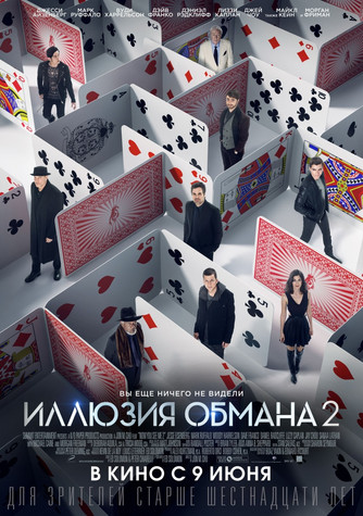 """Рецензия на фильм """"Иллюзия Обмана 2"""", 2016"""