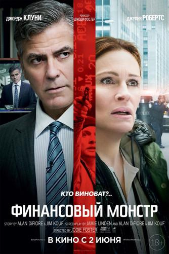 """Рецензия на фильм """"Финансовый Монстр"""", 2016"""
