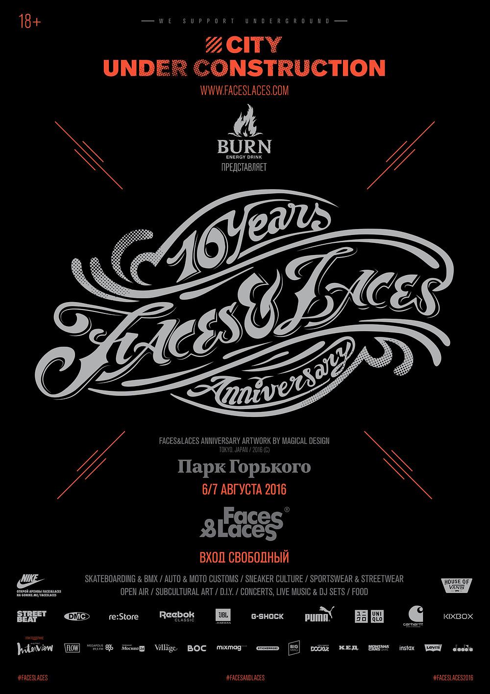 Промо к Faces & Laces