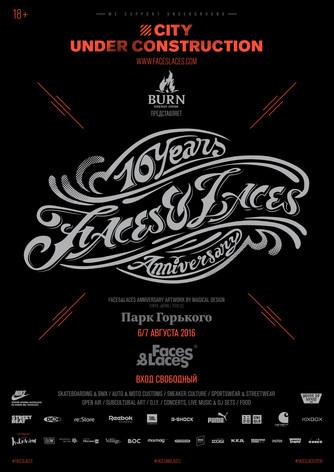 Самые громкие выходные Парка Горького: Юбилейная выставка FACES&LACES 2016