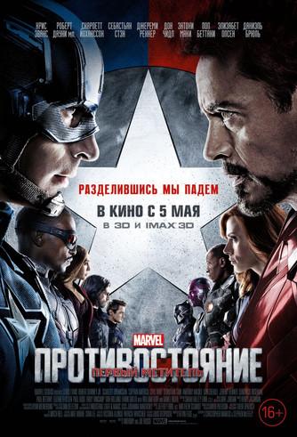 """Рецензия на фильм """"Первый Мститель: Противостояние"""", 2016"""