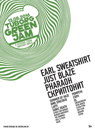 Tuborg Green Jam - Фестиваль уличной культуры пройдёт в Москве 13.08.16