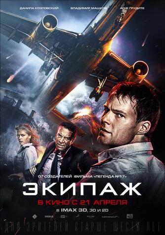 """Рецензия на фильм """"Экипаж"""", 2016."""