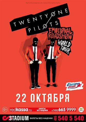 Twenty One Pilots порадуют нас своим первым визитом в Россию 22 октября 2016 года в Москве!