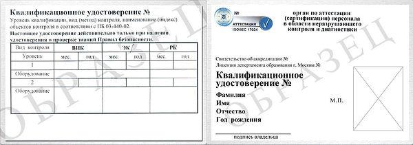 удостоверение нк.jpg