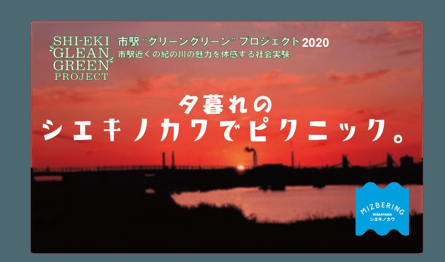 市駅GGP 2020 HPヘッダー 2 ゴシック.png