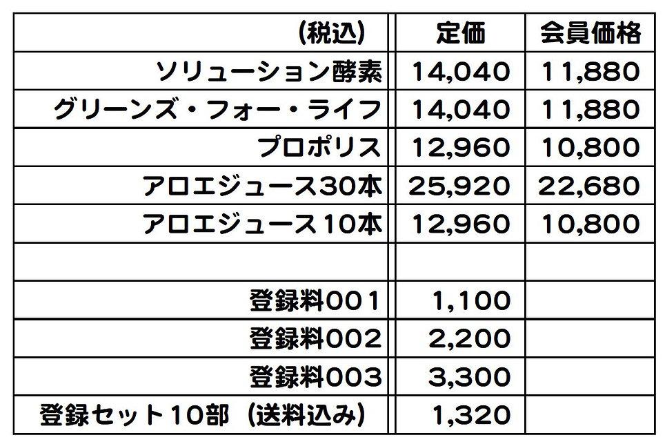 価格表.JPG