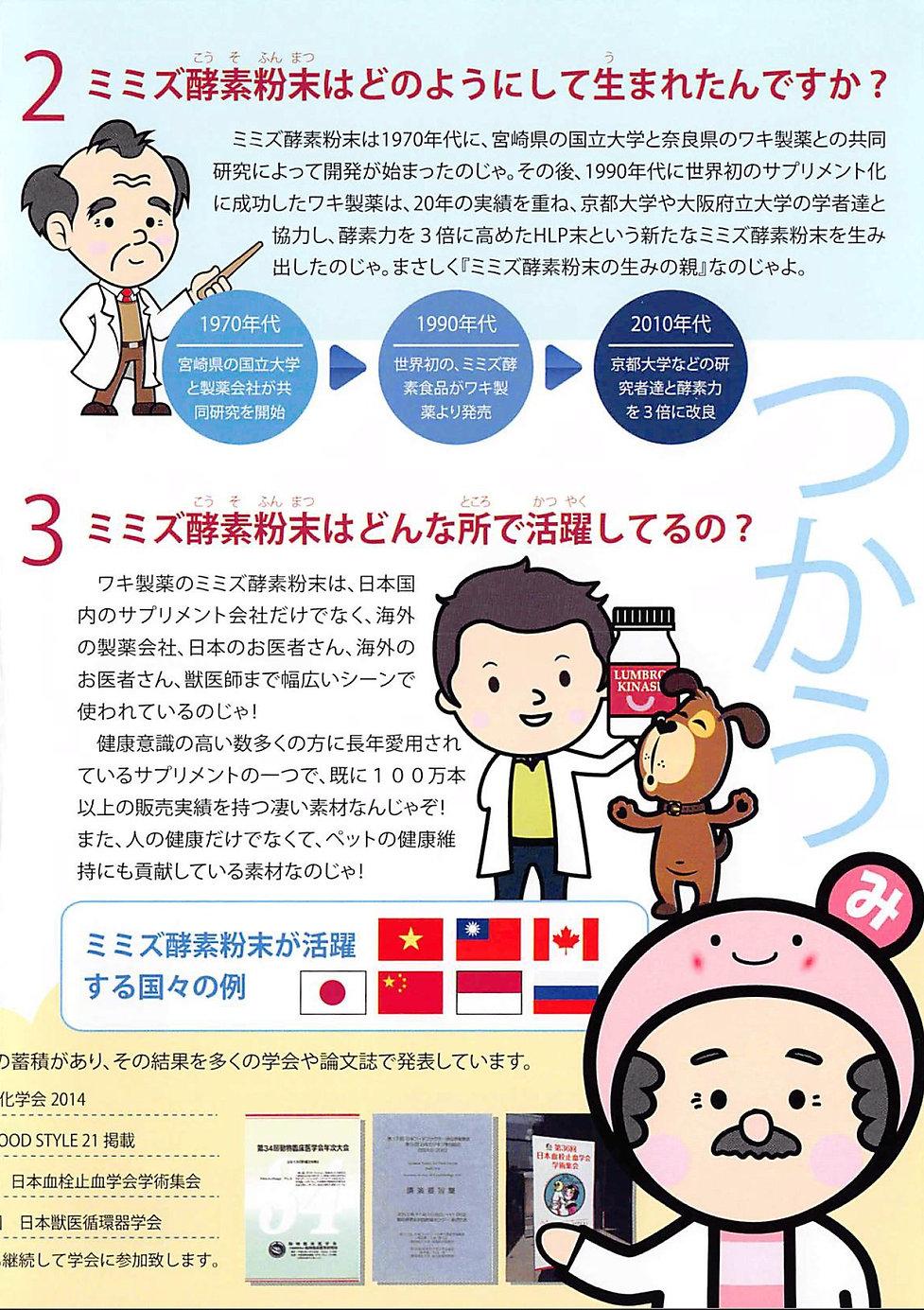 ミミズ大学③.jpg