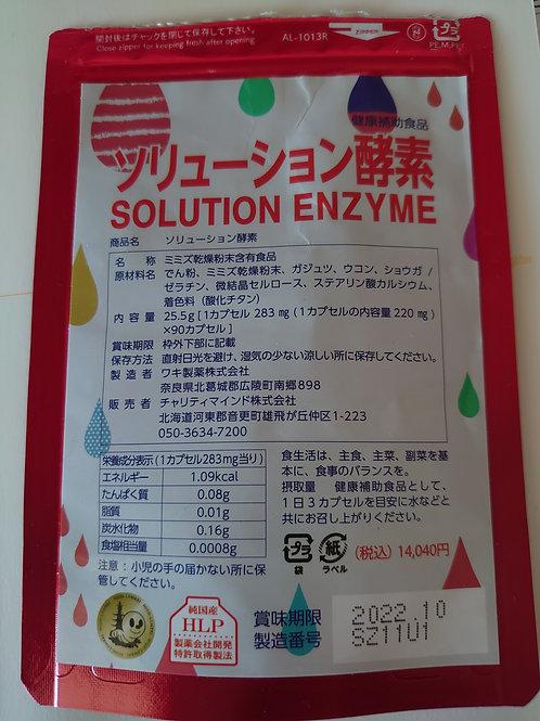 ソリューション酵素 会員価格