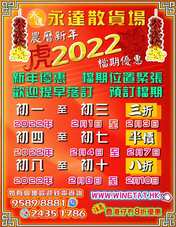 農曆新年2022.jpg