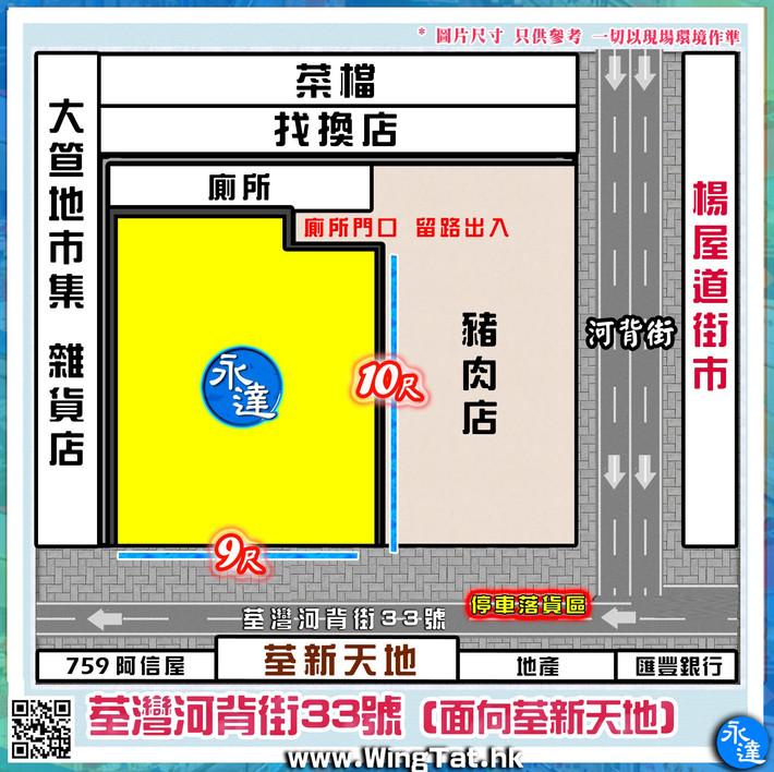 new荃灣河背街33號(面向荃新天地)拷貝.jpg