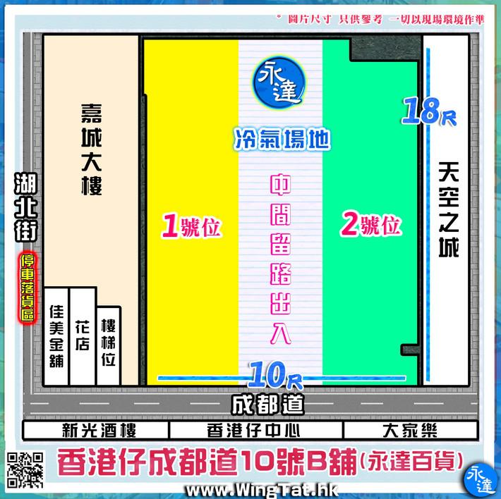 香港仔成都道10號B舖(永達百貨)拷貝.jpg