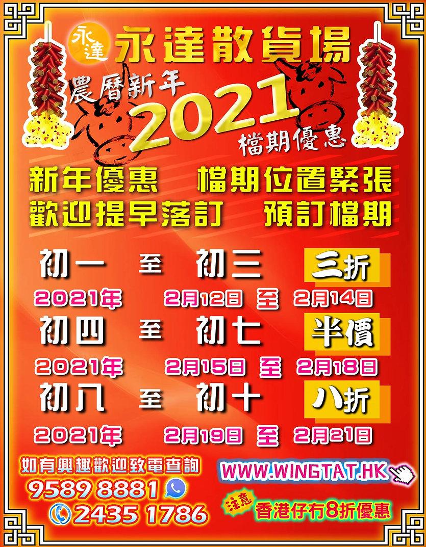 農曆新年2021拷貝.jpg