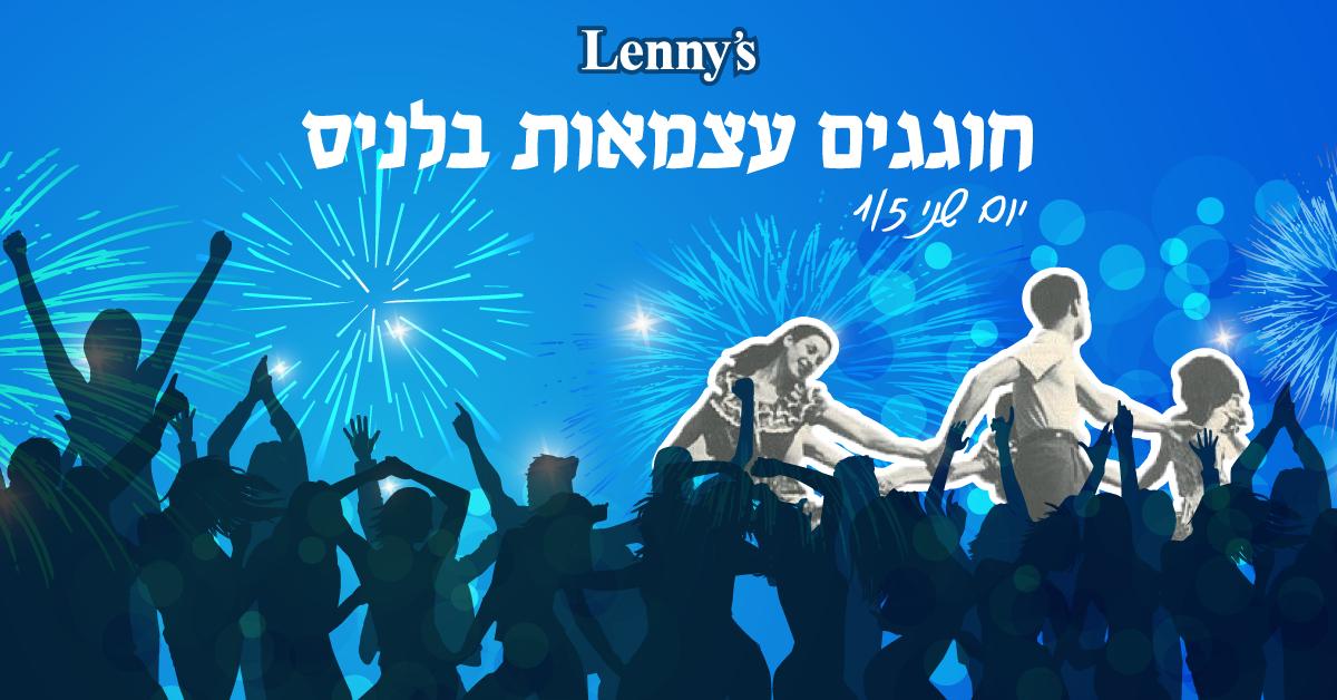 LENNYS - פייסבוק
