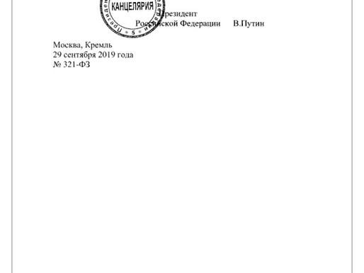 Президент подписал закон предоставляющий льготы для садоводческих товариществ