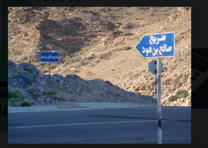Localisation in Salalah
