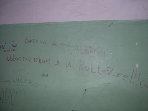 Надписи, некогда обнаруженные на стенах станции Репино.