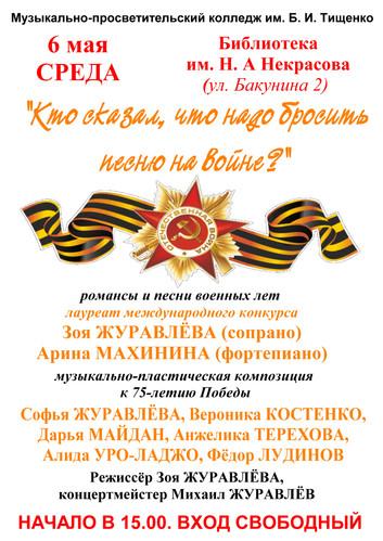 Композиция ко Дню Победы.jpg