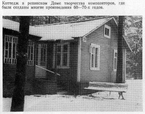 Репино, Двадцатый коттедж им. Шостаквича. 1976 г.