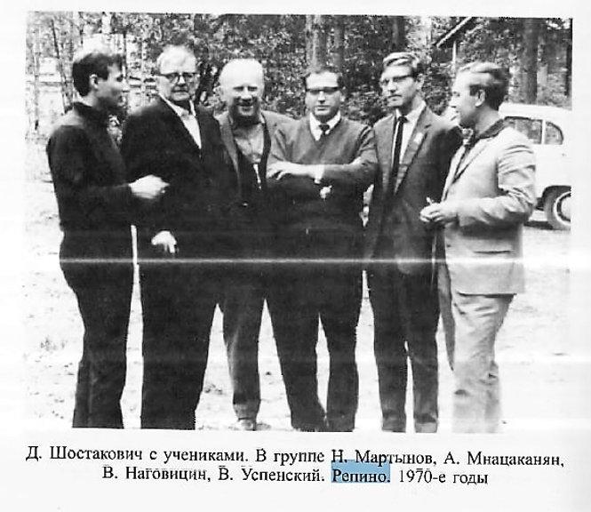 Шостакович в Репино с учениками, 1970-е гг.
