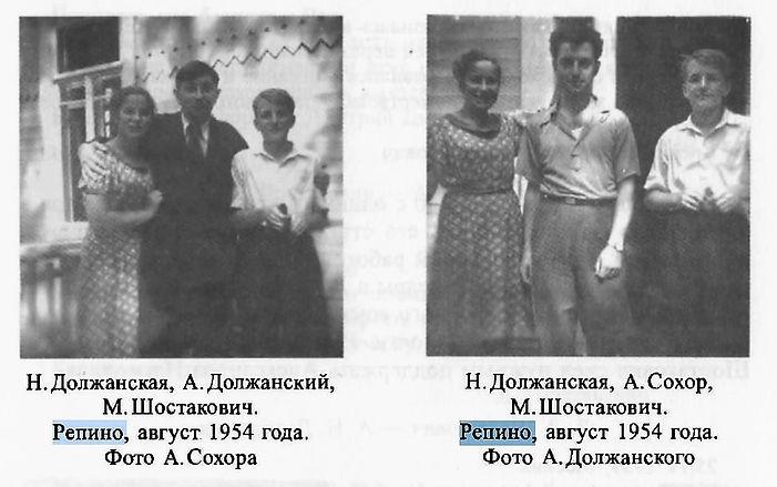 М. Шостакович, А. и Н. Должанские, А. Сохор. Репино, 1954