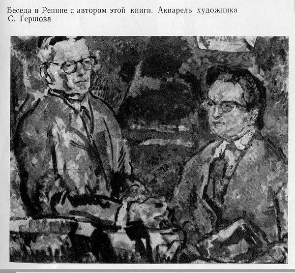 С. Гершов. Дмитрий Шостакович и Софья Хентова. Вариант 2