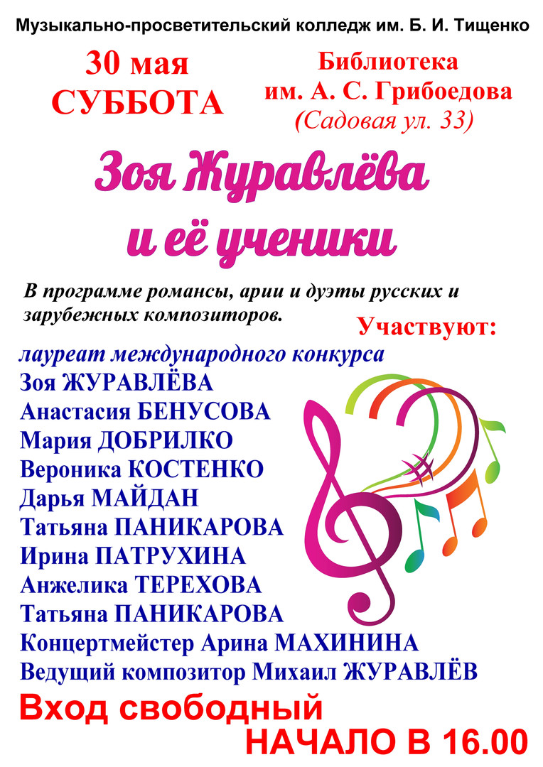 Зоя Журавлёва и ученики 30.05.jpg