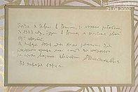 Автограф Шостаковича в 20 коттедже ДТК Репино