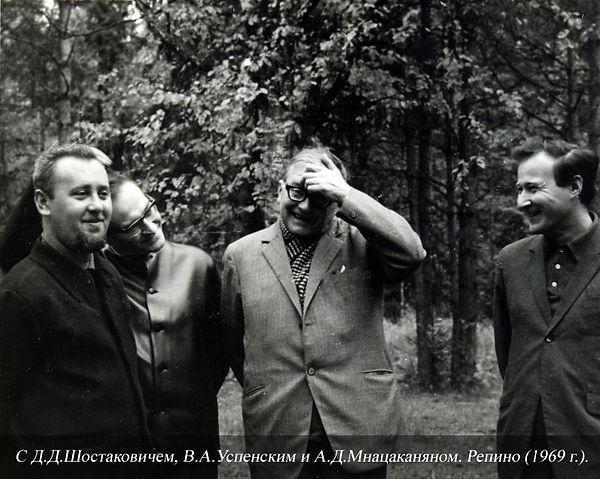 А. Мнацаканян, В. Успенский, Д. Шостакович, Н. Мартынов. Репино, 1969