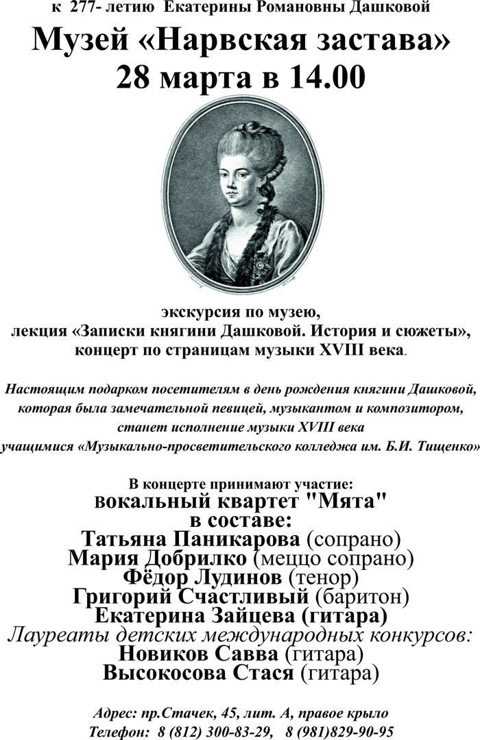 День рождения княгини Дашковой
