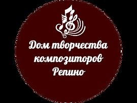 Дом творчества Репино сайт.png