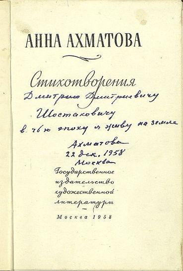 Сборник Анны Ахматовой с дарственной надписью Шостаковичу