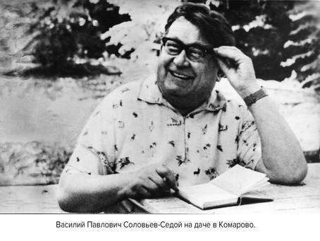 В. П. СОЛОВЬЁВ-СЕДОЙ В КОМАРОВО И РЕПИНО