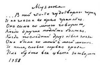 Автограф стихотворения Ахматовой, посвящённого Шостаковичу