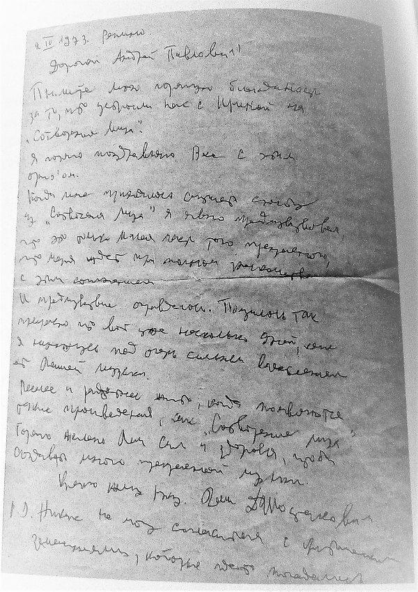 """Письмо Шостаковича. Фото взято из книги """"Ваш Андрей Петров..."""""""