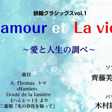 (開催延期)鉄輪クラシックスVol.1 L'amour et La vie