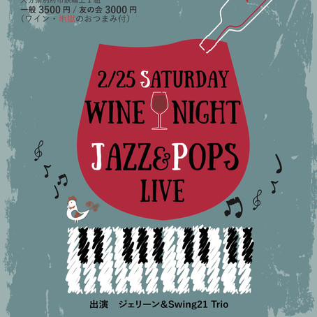 JAZZ&POPS Wine Night Vol.Ⅱ