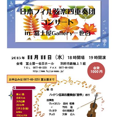 日フィル 弦楽四重奏団コンサート