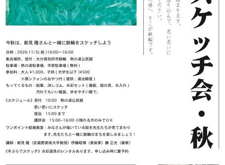 鉄輪スケッチ会・秋