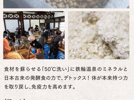 発酵力で免疫力を高める〜50℃洗い&地獄蒸し大豆の味噌づくり