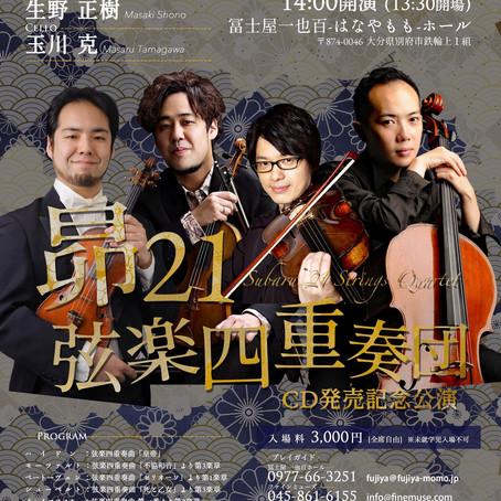昴21弦楽四重奏団コンサート
