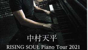 中村天平                                                 RISING SOUL Piano Tour 2021