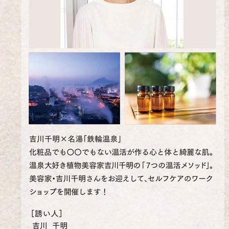 吉川千明×鉄輪温泉〜7つの温活メソッドで美を極める
